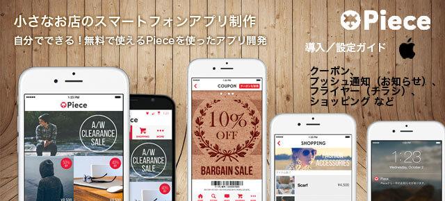 多店舗レジにアプリを組み込む方法は?|販促アプリ、ポイントシステムなどを導入する!!
