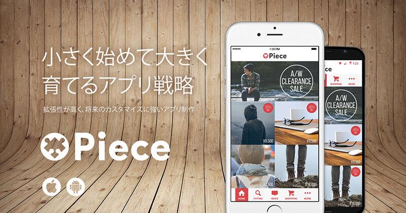 アプリ開発パッケージ Piece