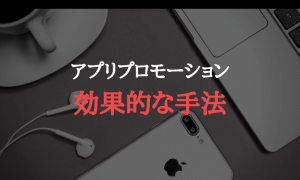 アプリプロモーションの効果的な手法と『成功事例』を紹介 アプリ開発を成功に導く!!