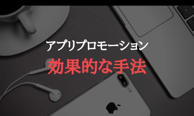 アプリプロモーション
