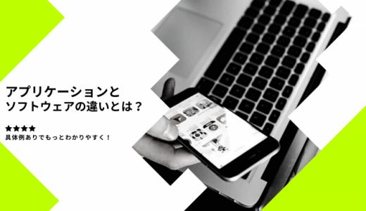 【具体例あり】アプリケーションとソフトウェアの違いとは?