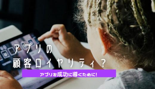 アプリでの顧客ロイヤリティはどう図る?アプリを成功に導くために!!