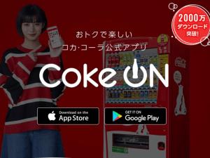 Coke Onの画像