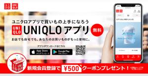 ユニクロ公式アプリ
