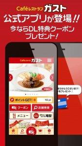 ガスト公式アプリ