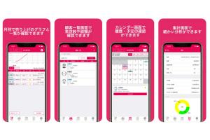 アプリ:顧客管理帳