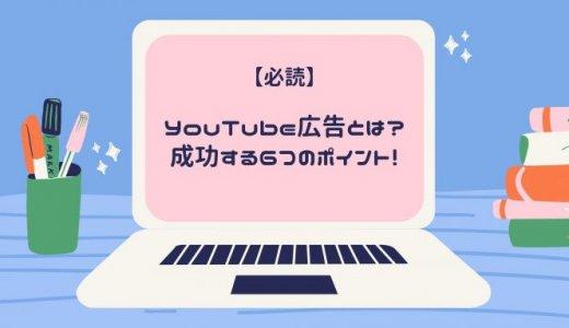 【必読】YouTube広告とは?成功する6つのポイント!