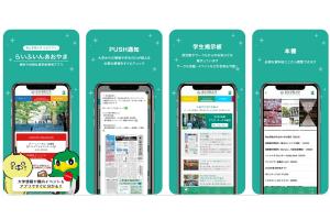 青山学院大学アプリ