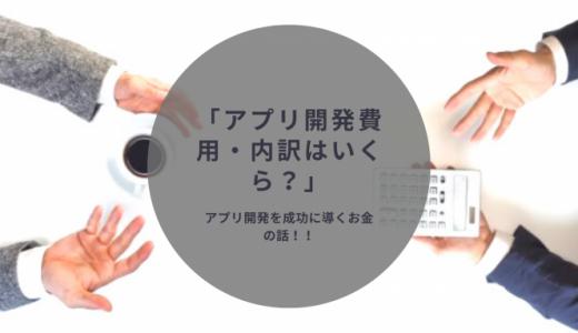 「アプリ開発費用・内訳はいくら?」アプリ開発を成功に導くお金の話!!