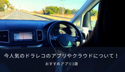 【おすすめ3選!】今人気のドライブレコーダー(ドラレコ)のアプリやクラウドについて!!