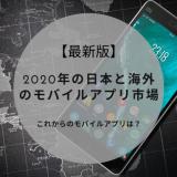 【最新版】2020年の世界と日本のモバイルアプリ市場