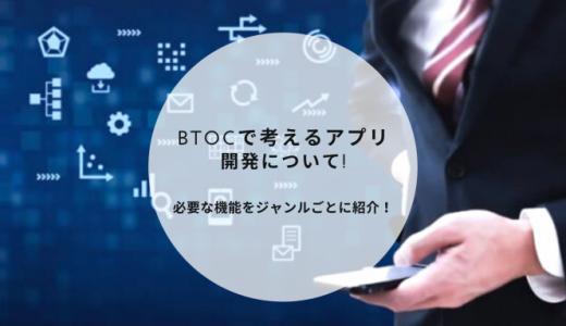 BtoCで考えるアプリ開発について!!必要な機能をジャンルごとに紹介!