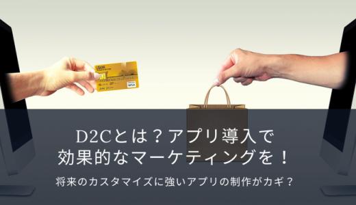 D2Cとは?アプリの導入で効果的なマーケティングを!