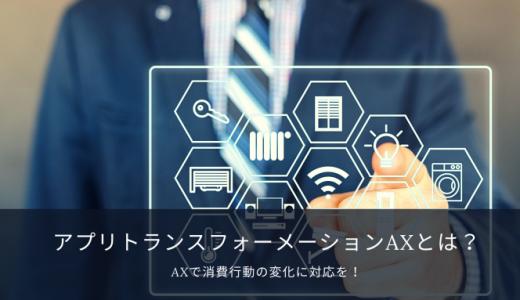 アプリトランスフォーメーションAXとは?AXで消費行動の変化に対応を!
