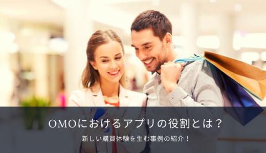 OMOにおけるアプリの役割とは?新しい購買体験を生む事例の紹介!
