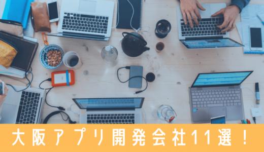 ジャンル別!大阪のアプリ開発会社おすすめ11選!