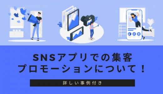【事例あり】SNSアプリでの集客プロモーションについて!