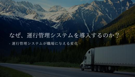 なぜ、運行管理システムが導入されるのか?【安全性担保と業務効率化が鍵】