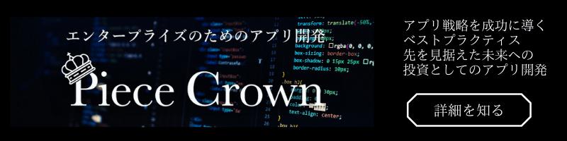 pirce_crown
