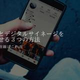 アプリとデジタルサイネージを連動させる3つの方法